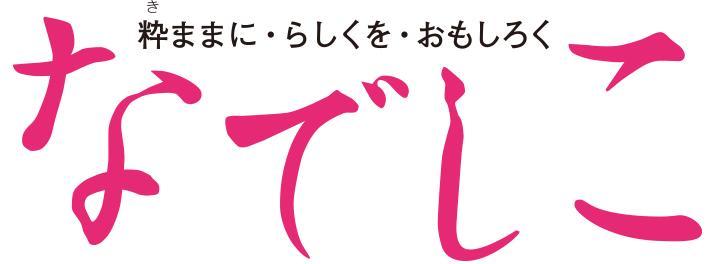 なでしこロゴ(背景白).jpg